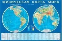 Физическая карта мира. Карта полушарий